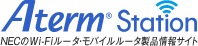 AtermStation:NECのWi-Fiルータ・WiMAX製品情報サイト